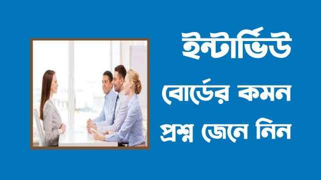 কমন ইন্টারভিউ প্রশ্ন