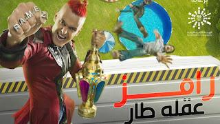 رامز عقله طار الحلقة 7 السادسة.. ضحية ح7 من برنامج رامز جلال على أم بي سي مصر