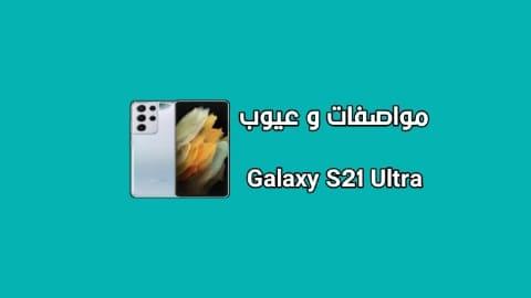 سعر و مواصفات SAMSUNG Galaxy S21 Ultra G5 - مميزات و عيوب هاتف سامسونج جالاكسي اس 21 اولترا
