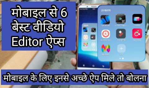 Video Editing Software: Mobile से Video Editor 6 Apps, Android Mobile phone से Video Edit कैसे करें, Video Editing Karane Ke Liye Software