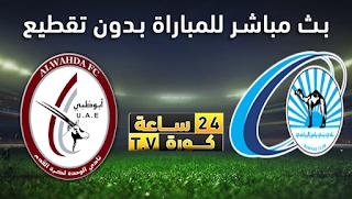 مشاهدة مباراة بنى ياس و الوحدة بث مباشر بتاريخ 4-10-2019 دوري الخليج العربي الاماراتي