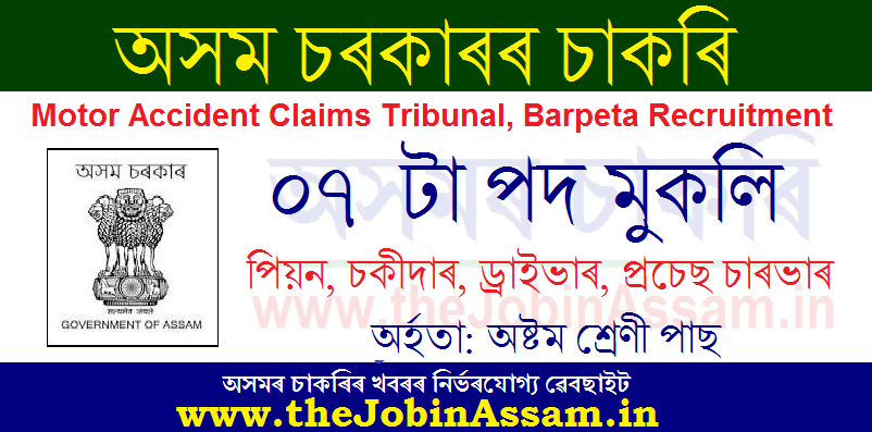 Motor Accident Claims Tribunal, Barpeta Recruitment 2020