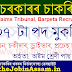 Motor Accident Claims Tribunal, Barpeta Recruitment 2020: Apply for 07 Peon, Chowkider, Process Server & Driver Posts