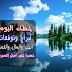 الابراج اليوم من عبد العزيز الخطابى الاربعاء 29/7/2020 abraj   حظك اليوم 29 تموز يوليو 2020