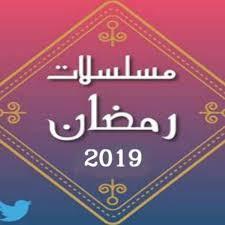 مسلسلات رمضان2019