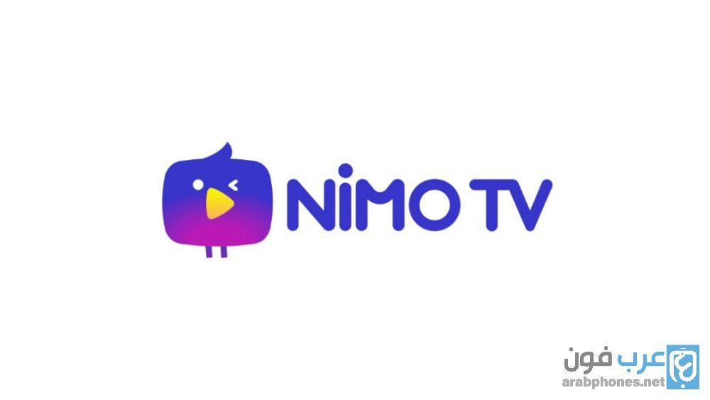 شرح تطبيق nimo tv لربح المال من بث الألعاب