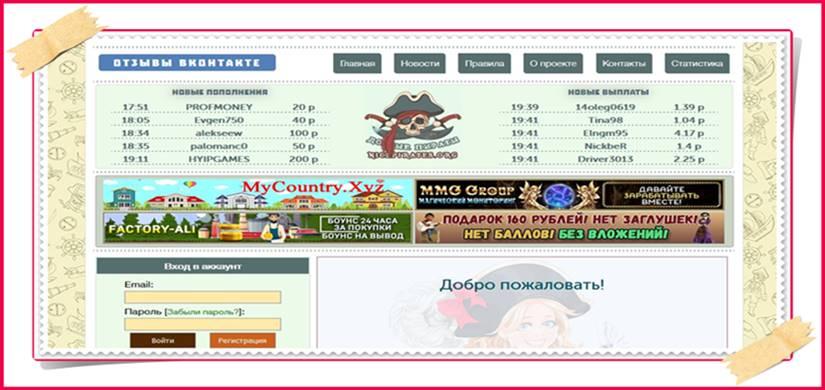 Мошенническая игра Nicepirates.org – Отзывы, развод, платит или лохотрон? Информация!
