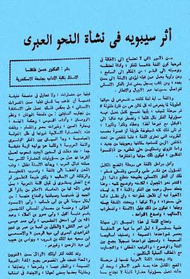 كتب سيبويه فى النحو pdf