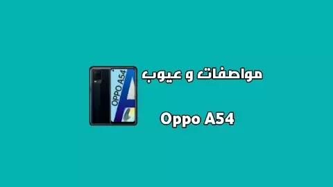 سعر و مواصفات Oppo A54 - مميزات و عيوب هاتف اوبو اي 54
