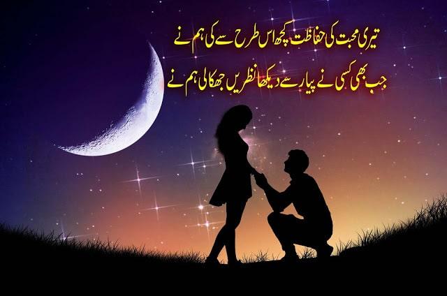 Love-poetry-in-urdu