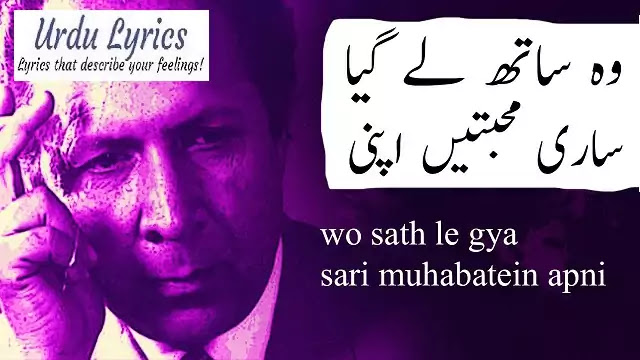 Chura Ke Le Gaya - Qateel Shifai | Sad Urdu Poetry