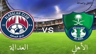 موعد مباراة الأهلي السعودي والعدالة ضمن الدوري السعودي والقنوات الناقلة