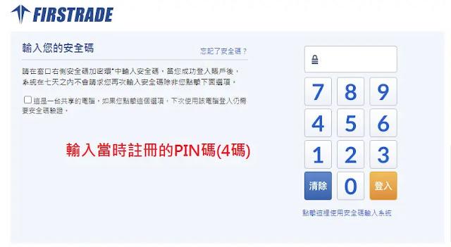 firstrade第一次登入設定:輸入pin碼