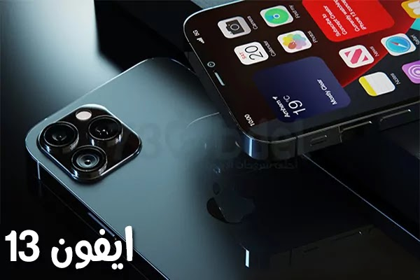 https://www.arbandr.com/2021/07/iphone-13-release-date-price-specs-and-More.html