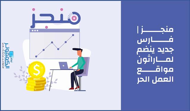 منجز | فارس جديد ينضم لماراثون مواقع العمل الحر