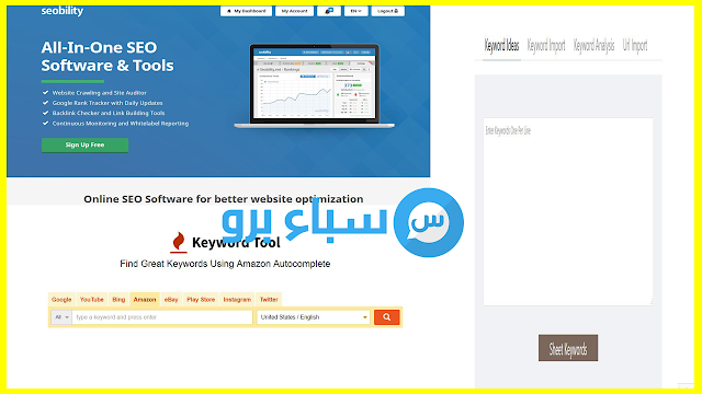 أفضل 3 ثلاث أدوات مجانية للسيو free tools for seo