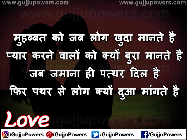 i hate love shayari image hindi