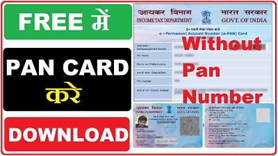 Pan Card Download Kaise Kare Bina Pan Number Ke 2021 | PAN Card Kaise Download Kare?