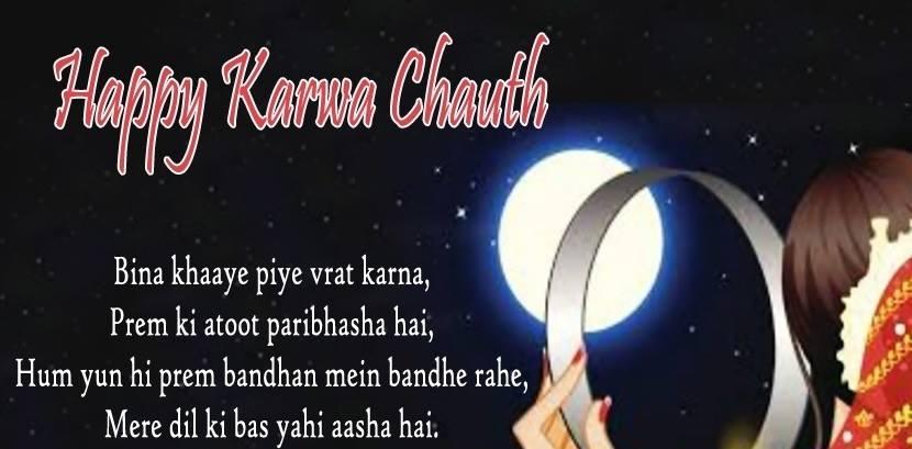 Karwa Chauth Vrat
