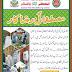 خواجہ صفدر امین مرکزی سیکرٹری جنرل المصطفٰی ویلفیئرسوسائٹی کی اپیل