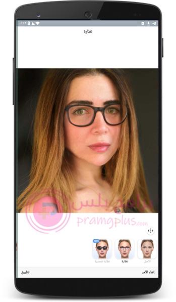 تأثير النظارة فيس اب