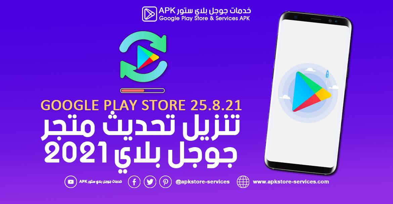 تحديث متجر جوجل بلاي 2021 - تحميل Google Play Store 25.8.21-all اخر إصدار