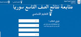 نتائج السبر الصف التاسع بسوريا 2020 ~ للجميع مبرووك | الأن صدور رابط موقع نتائج التاسع سوريا 2020 برقم الاكتتاب وحسب الاسم - نتيجه شهادة الاساس الصف التاسع moed.gov.sy وزارة التربية السورية