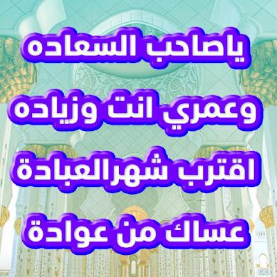 بطاقة معايدة بشهر رمضان المبارك