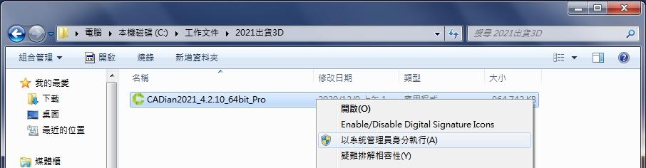 以Administrator身分執行cadian2021安裝程式