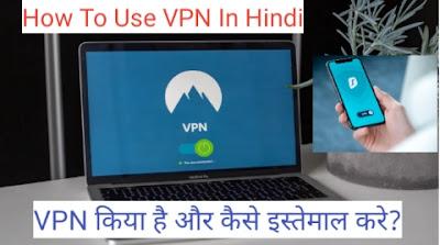 VPN Kiya hai, VPN Kaise use Kare, benefits of VPN,  3 different types of VPN, how work vpn