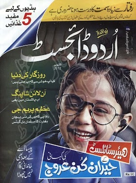 Urdu Digest October 2012