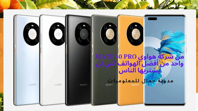 Mate 40 Pro من شركة هواوي واحد من أفضل الهواتف التي لن يشتريها الناس
