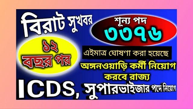 অঙ্গনওয়াড়ি কর্মী, সহায়ক অঙ্গনওয়াড়ি কর্মী নিয়োগ 2019 Anganwadi Worker, Helper