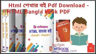 HTML Bangla book PDF - Html শেখার বই Pdf Download