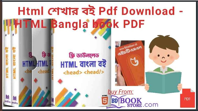 (All) Html শেখার বই Pdf Download - HTML Bangla book PDF
