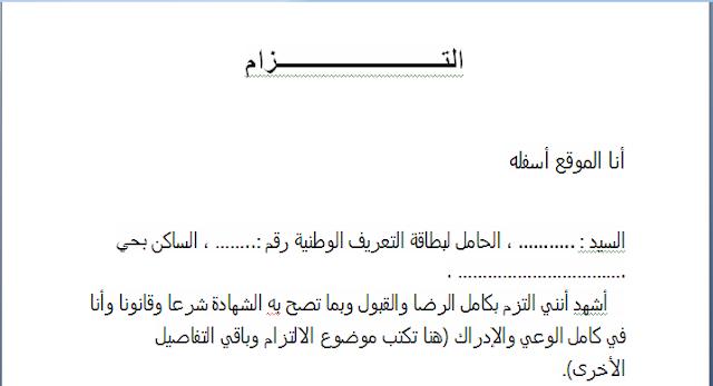 التزام شهادة السكنى Talab Khati Demande Manuscrite D Emploi Fonction Publique Namodaj Talab Khati