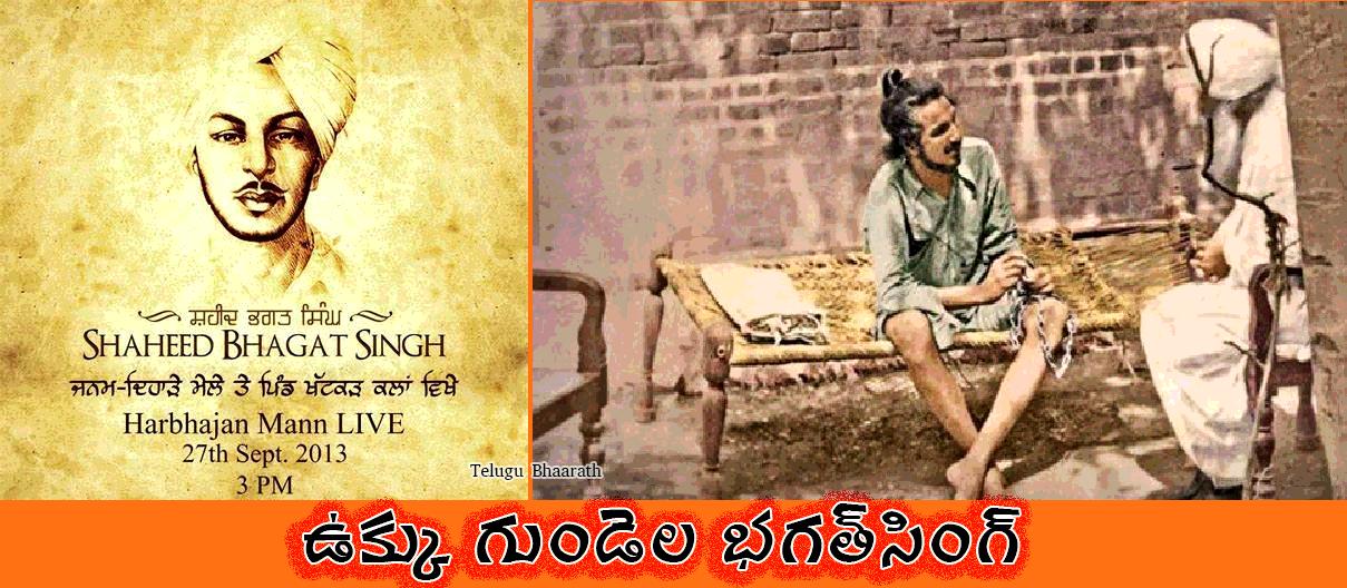 ఉక్కు గుండెల భగత్సింగ్ భగత్ సింగ్ జయంతి నేడు - Bhagat Singh Jayanti