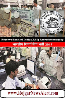 Reserve Bank of India Recruitment 2017