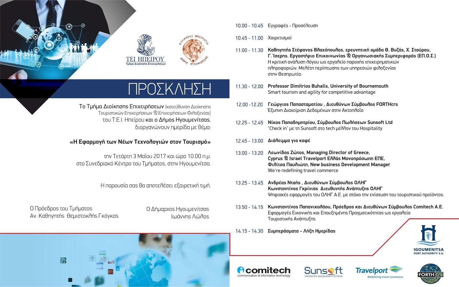 Ημερίδα του ΤΕΙ Ηπείρου στην Ηγουμενίτσα «Η εφαρμογή των Νέων Τεχνολογιών στον Τουρισμό»