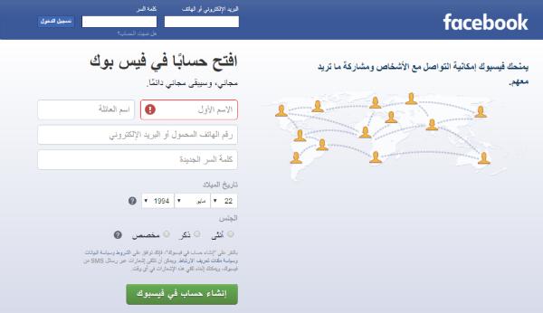 فيسبوك تزيل عبارة مهمة من موقعها