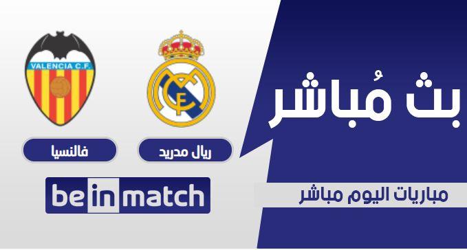 مقابلة ريال مدريد وفالنسيا اليوم