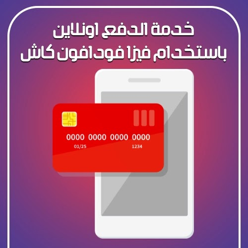 شرح خدمة الدفع اونلاين باستخدام فيزا فودافون كاش 2021