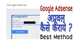Google Adsense Account Approve Kaise Karaye