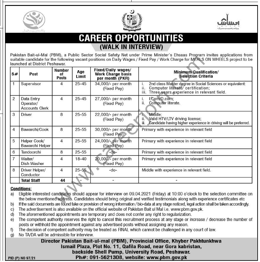 Ehsaas Program Jobs 2021 in Pakistan - Pakistan Bait ul Mal PBM Jobs 2021 in Pakistan