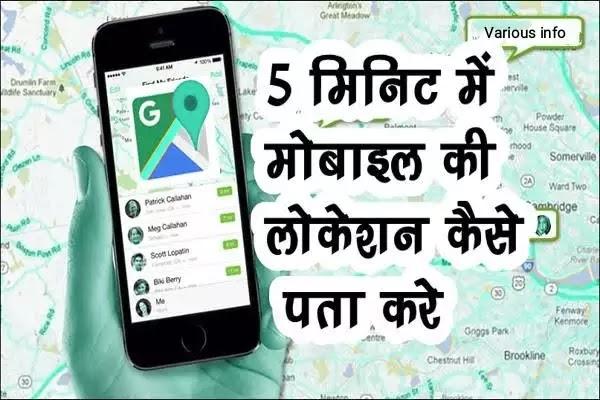 किसी भी Mobile की Live Location कैसे पता करें।