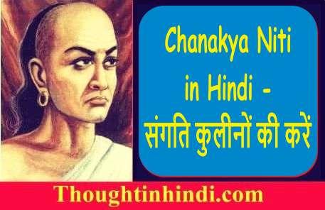 Chanakya Niti in Hindi - संगति कुलीनों की करें
