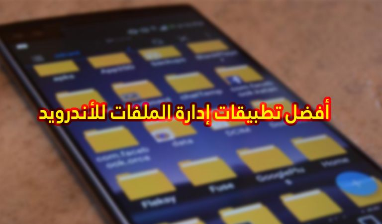best-files-manager-android-app