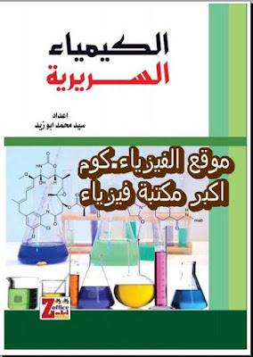كتاب اساسيات الكيمياء السريرية pdf