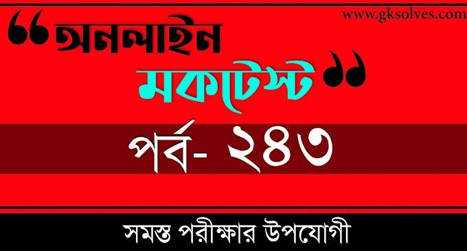 Mock Test For RRB NTPC | বাংলা কুইজ | Part-243