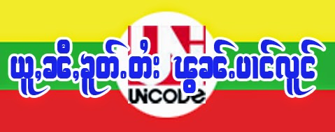 Unicode Tai